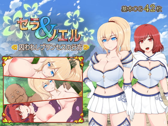 [H-GAME] Sera & Noel ~The Whereabouts of the Captive Princess~ JP