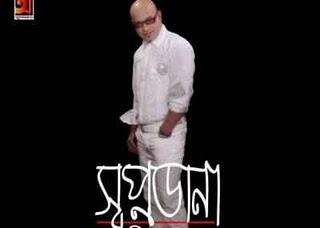 shopno dana by milon mahmud (Eid Album) Bangla Songs Free Download