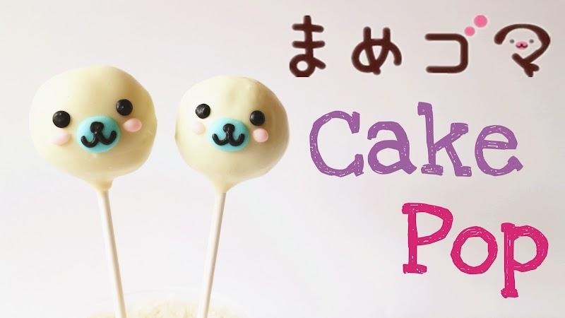 Mamegoma Cake Pop 小海獅蛋糕棒
