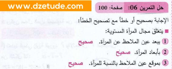 حل تمرين 6 صفحة 100 فيزياء السنة رابعة متوسط - الجيل الثاني