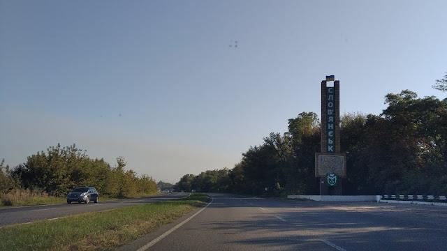 Словянск