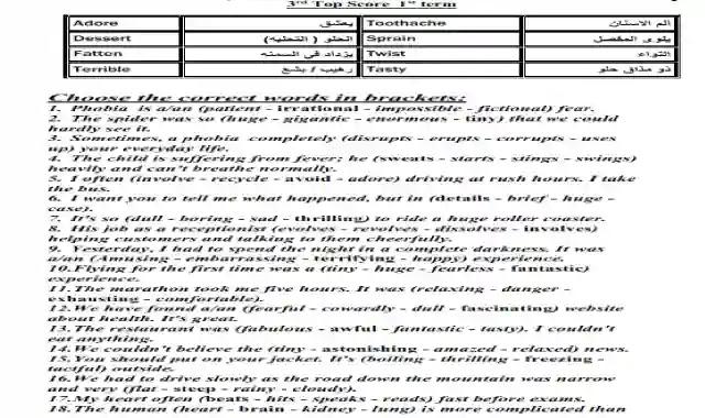 منهج توب سكور Top Score تالتة اعدادى ترم اول مذكرة منهج توب سكور Top Score كاملا للصف الثالث الاعدادى الترم الاول