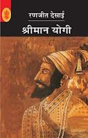 Shriman Yogi in Marathi PDF
