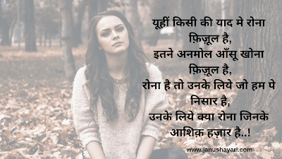 Breakup Status in Hindi for WhatsApp