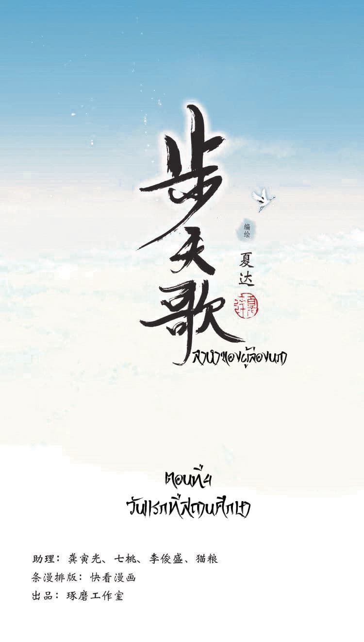 Song of the Sky Walkers-ตอนที่ 4