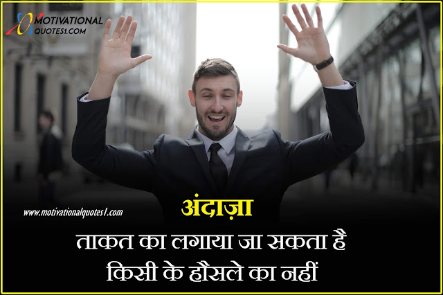 Self Motivation Quotes In Hindi Images, MOTIVATIONALQUOTES1.COM