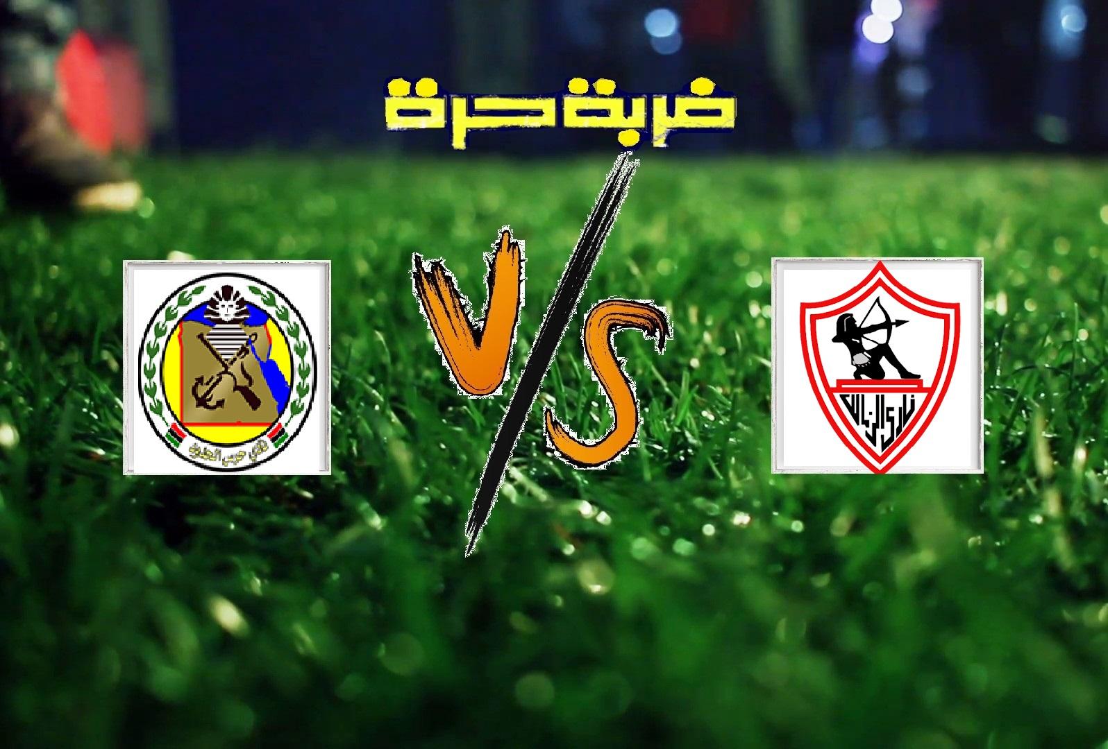 نتيجة مباراة الزمالك وحرس الحدود اليوم الاثنين بتاريخ 03-06-2019 الدوري المصري