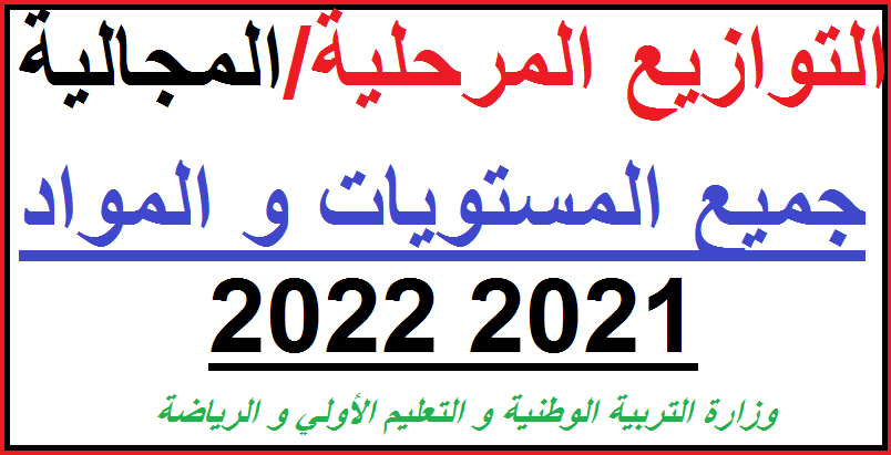 التوازيع المرحلية المجالية لجميع المستويات و المراجع 2022