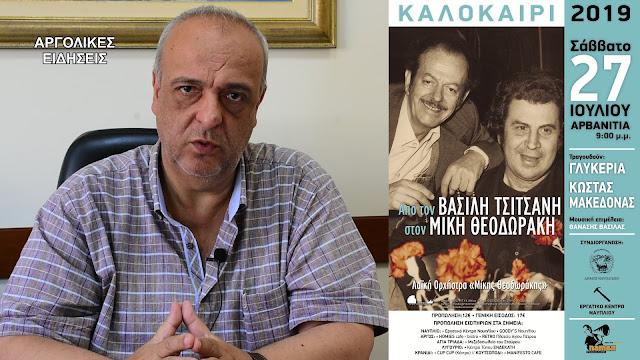 Γλυκερία και Μακεδόνας με την Ανεξάρτητη Λαϊκή Ορχήστρα «Μίκης Θεοδωράκης» στο Ναύπλιο (βίντεο)