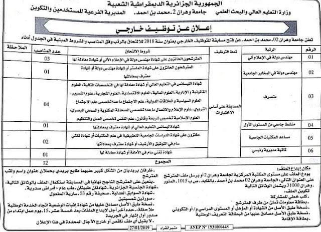 إعلان فتح مسابقة للتوظيف في جامعة وهران2 -محمد بن أحمد ولاية وهران