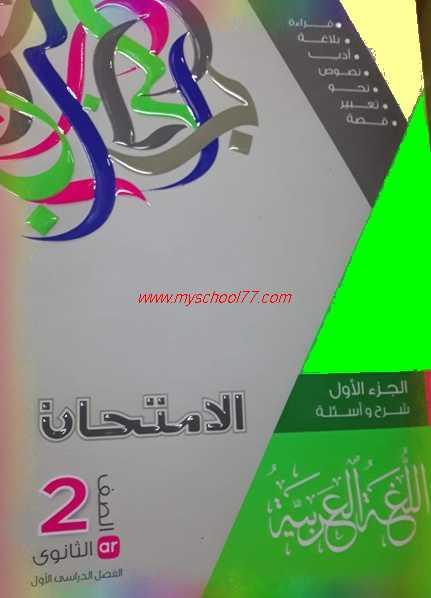اجابات كتاب الامتحان عربى للصف الثانى الثانوى ترم اول 2020 - موقع مدرستى