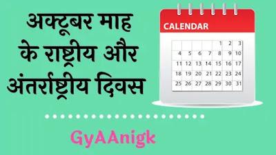 अक्टूबर माह के महत्वपूर्ण दिवसों की सूची Free Pdf Download - GyAAnigk