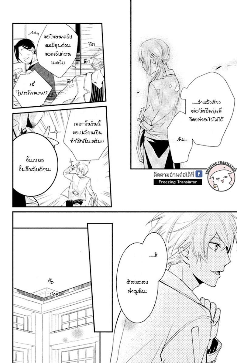 Chiaki-Sempai no Iu Toori - หน้า 30