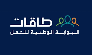 طاقات - taqat نظام التوظيف الألكتروني في السعودية الرسمي   لتتقدم للوظائف التي تناسبك