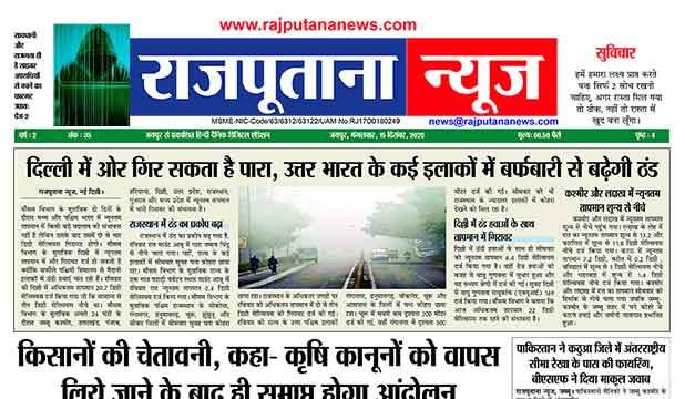 Rajputana News daily epaper 15 December 2020