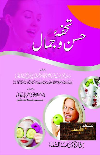 tohfa e husn o jamal pdf Urdu Women Health Book