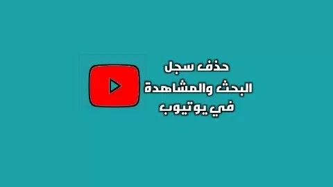 طريقة مسح سجل البحث و المشاهدة  في يوتيوب