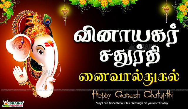 Here is a Famous Ganesh Chaturthi Quotes in Telugu Language, New Telugu Ganesh Chaturthi Wishes Wallpapers, All Time Best Ganesh Chaturthi prayer Quotations and Images, Telugu Ganesh Chaturthi Celebrations Images, New Telugu Language Ganesh Chaturthi Songs and Quotes Wallpapers, Ganesh Chaturthi HD Wallpapers Quotes Images, Ganesh Chaturthi Wishes in Telugu.