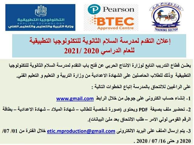 شروط التقديم للمدرسة التكنولوجية للإنتاج الحربى والاوراق المطلوبة 2020-2021 شرح كامل التقديم