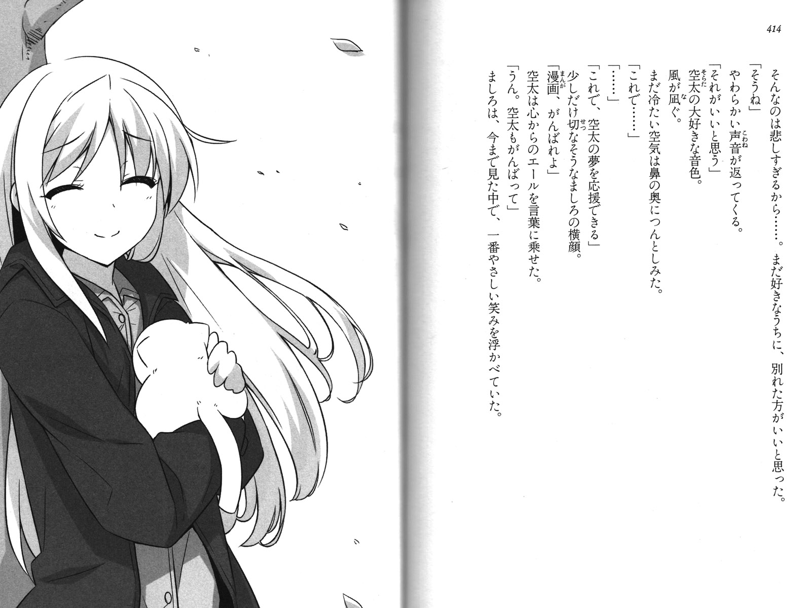 final de sakurasou após o anime