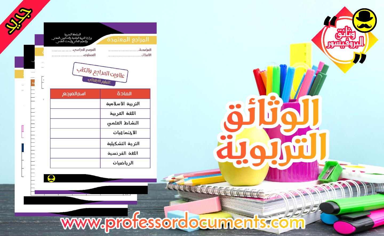 يمكنكم حصريا تحميل الوثائق التربوية الخاصة بالأستاذ - نموذج رقم 1 - من موقعنا الرسمي وثائق البروفيسور.