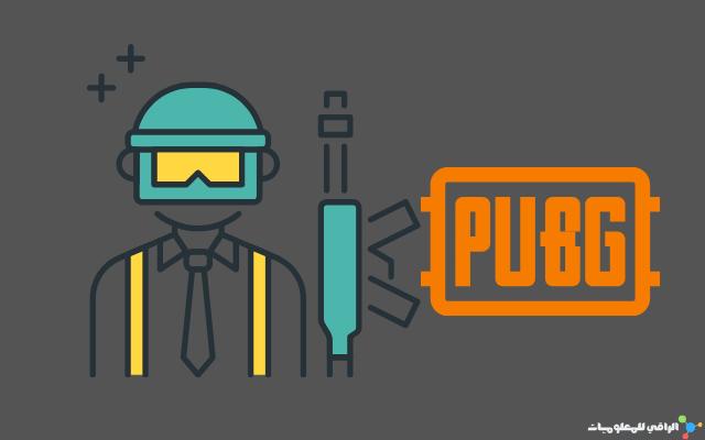 هل ببجي موبايل (PUBG Mobile) تستهلك الكثير من البيانات؟