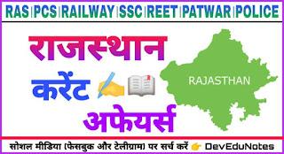 राजस्थान करंट अफेयर्स