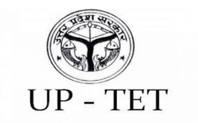 यूपीटीईटी (UPTET) 2020 का विज्ञापन निकालें, परीक्षा अभी दूर