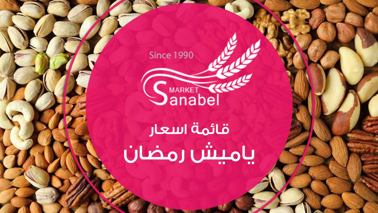 عروض اسعار ياميش و مكسرات رمضان 2020 من سنابل ماركت