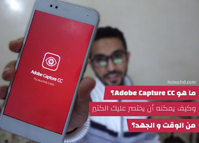 ما هو Adobe Capture CC؟ وكيف يمكنه أن يختصر عليك الكتير من الوقت و الجهد؟