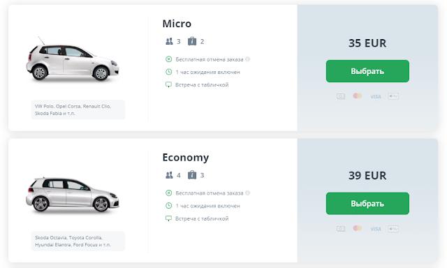 На сайте кивитакси можно заказать такси из аэропорта Даламан в Фетхие за 35 евро