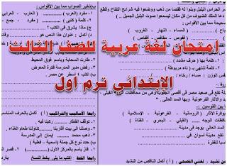 تحميل امتحان لغة عربية للصف الثالث الابتدائى الترم الاول