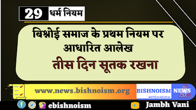 बिश्नोई समाज का पहला नियम (तीस दिन सूतक रखना) भावार्थ सहित || Explaintion of the first rule of Bishnoi Community