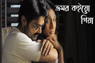 Bhromor Koiyo Giya (ভ্রমর কইও গিয়া ) Lyrics in  Bengali-Prakton