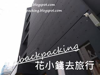 釜山海雲台酒店+地鐵冬柏站青年宿舍