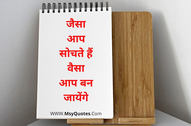 problem quotes in hindi coaching quotes in hindi motivational quotes in hindi 2 line motivational quotes in hindi download motivational quotes in english for students business quotes hindi motivational lines in english motivational thoughts in english for students motivation suvichar motivational quotes english thoughts in hindi for students,marathi thought,nepali thought,knowledge images in hindi