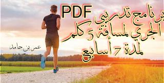 برنامج تدريبي PDF  الجري لمسافة 5 كلم لمدة 7 أسابيع
