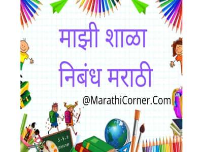 My School Essay in Marathi