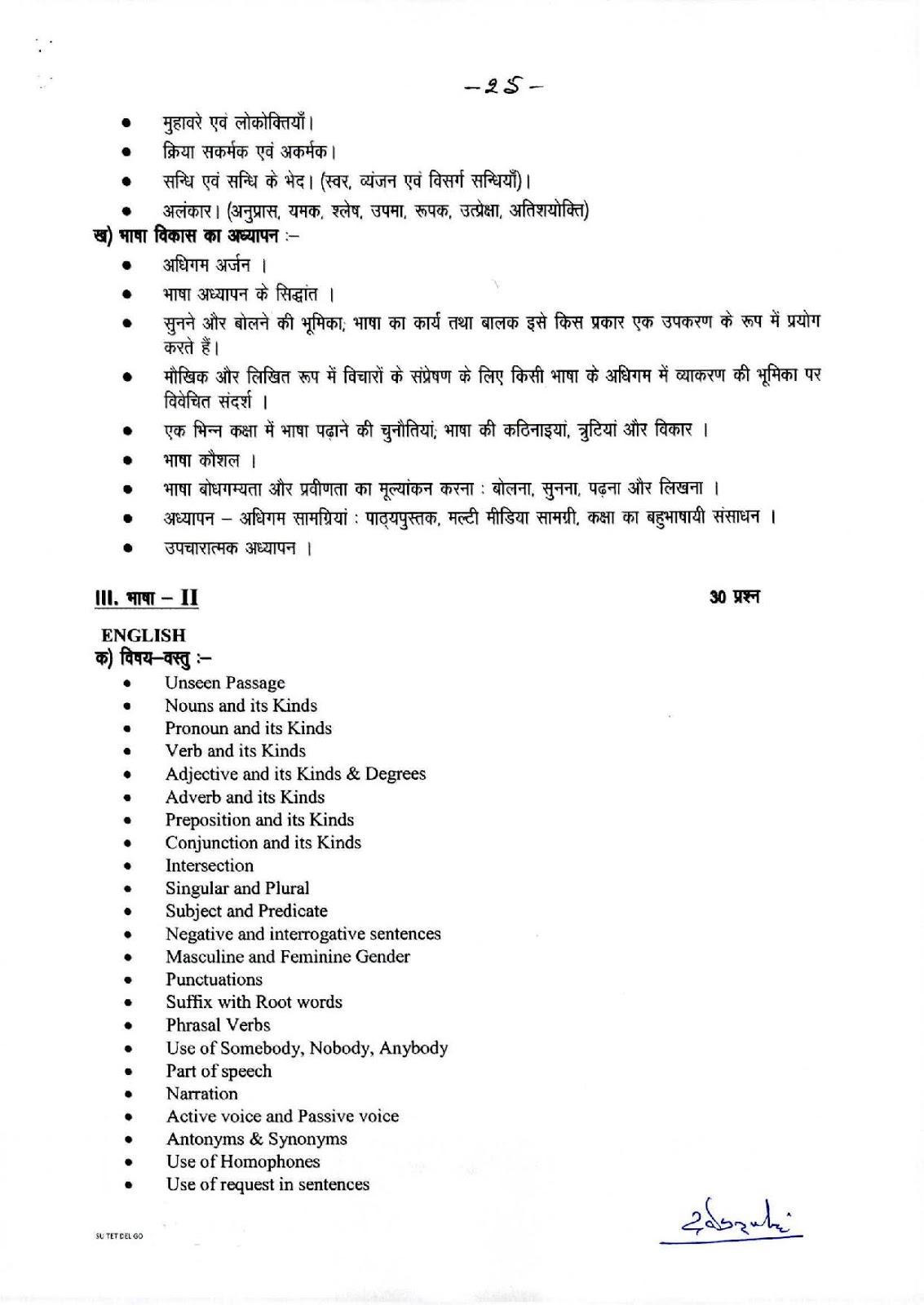 उच्च प्राथमिक पेपर-II (कक्षा 6 से 8 तक) पाठ्यक्रम देखे -3