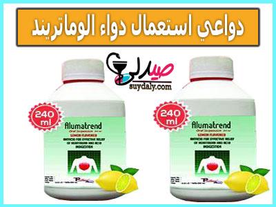 دواعي استعمال دواء الوماتريند ALUMATREND