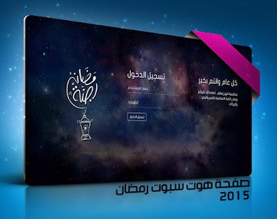 صفحة هوت سبوت رمضان 2016