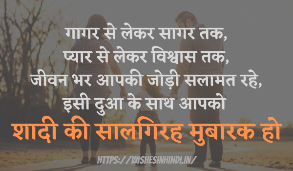 Happy Marriage Anniversary Wishes In Hindi For Parents
