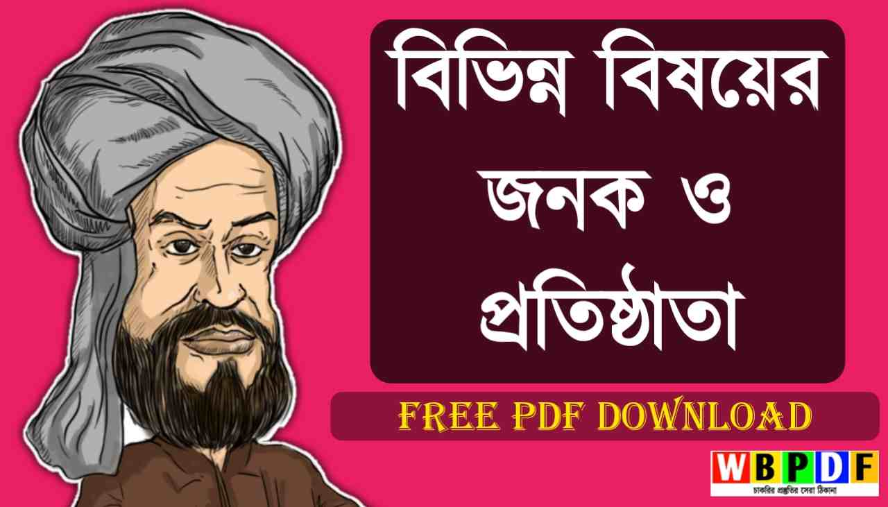 The Father and Founder of Various Subjects is Bangla Free PDF file Download