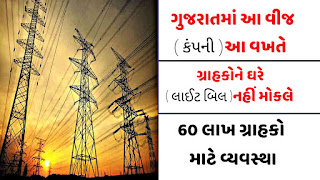 This Electricity Company Will give Free Electricity
