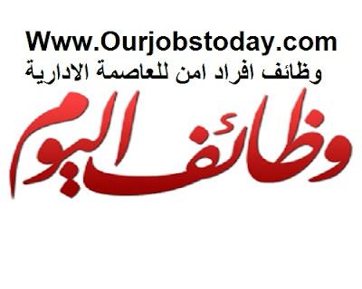 وظائف - أفراد أمن  بالعاصمه الأداريه برواتب مجزيه