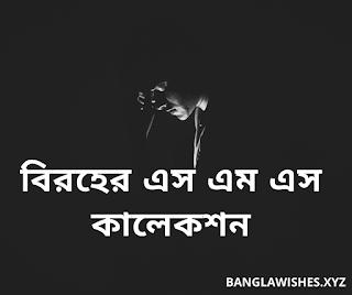 bangla biroher sms