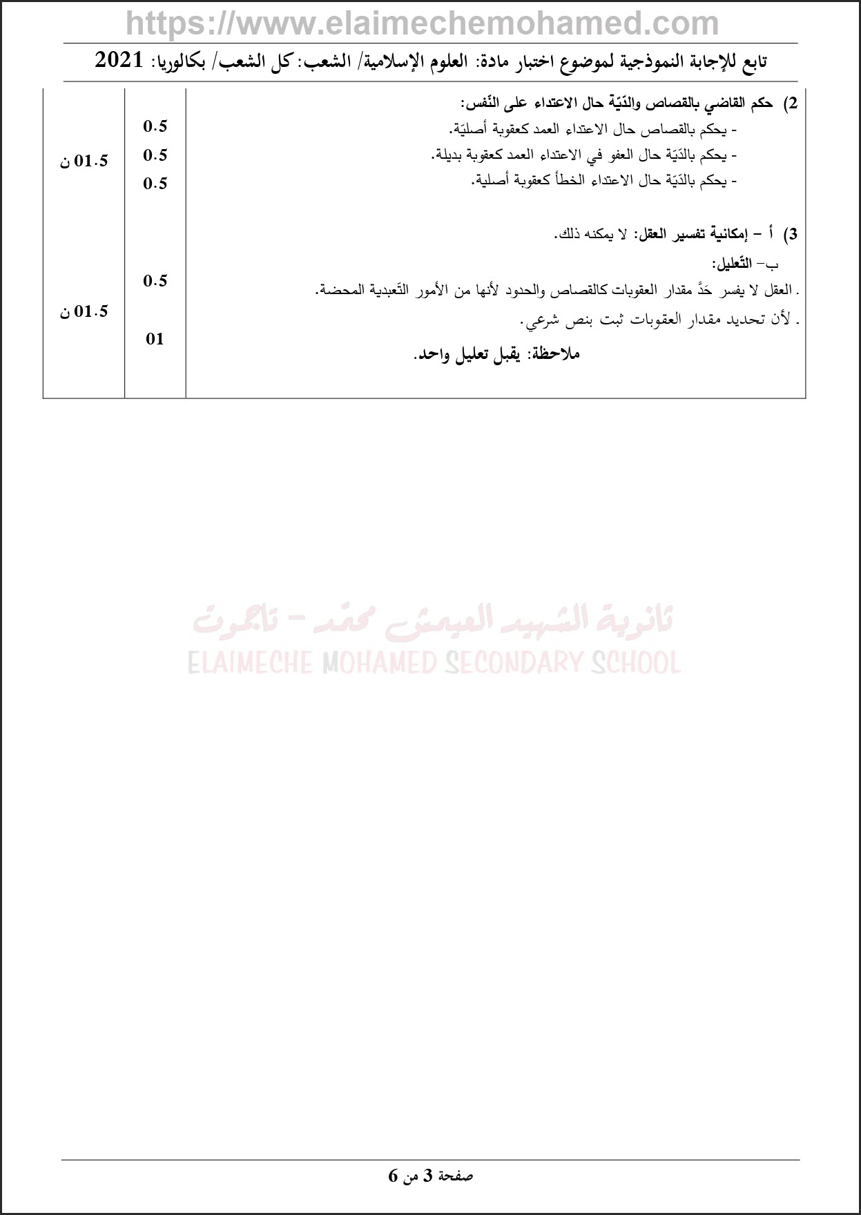 اختبار مادة العلوم الاسلامية