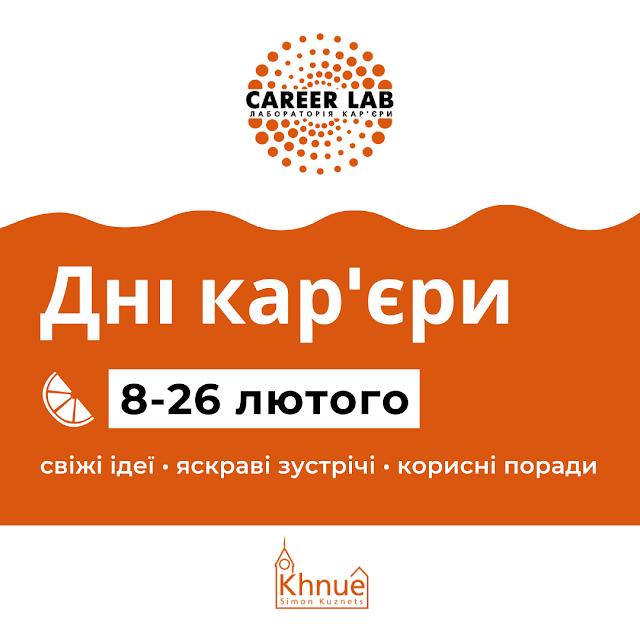 Запрошуємо на Дні кар'єри в ХНЕУ ім. С. Кузнеця
