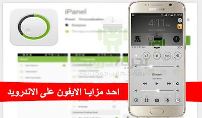 تطبيق iPanel