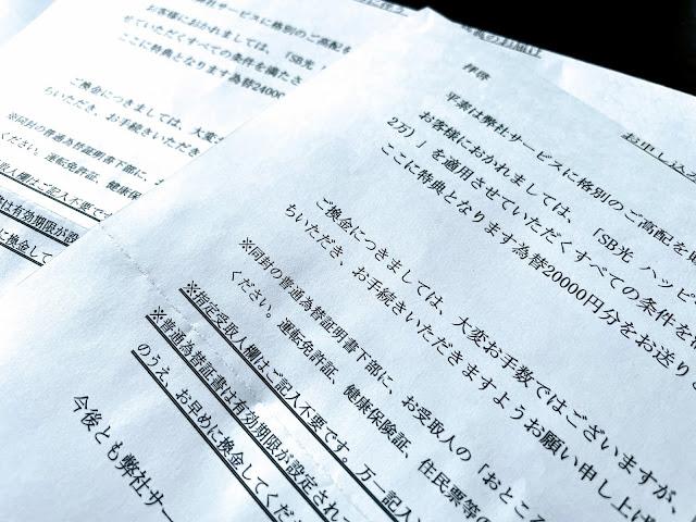 SoftBank 光 から約40,000円のキャッシュバック